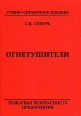 Информационно-справочная литература по ПБ