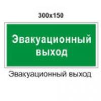 Знак самоклеющийся - В 31
