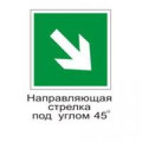 Знак самоклеющийся - Е 02-02