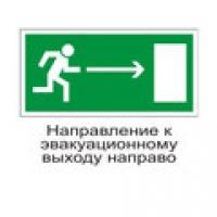 Знак самоклеющийся - Е 03