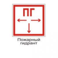 Знак самоклеющийся - F 09