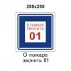Знак самоклеющийся - B 01