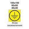 Знак самоклеющийся - В 34