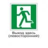 Знак самоклеющийся - Е 01-01