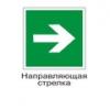 Знак самоклеющийся - Е 02-01