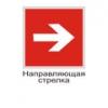 Знак самоклеющийся - F 01-01