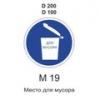 Знак самоклеющийся - M 19