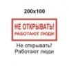 Знак самоклеющийся - S 03