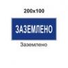 Знак самоклеющийся - S 05