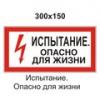 Знак самоклеющийся - S 09