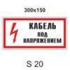 Знак самоклеющийся - S 20