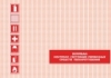 СПС-30-K, Журнал контроля состояния первичных средств пожаротушения