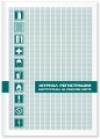 ИРМ-30-К, Журнал регистрации инструктажа на рабочем месте