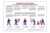 """Самоклеющийся плакат """"Боевой расчёт ДПД"""""""