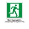 Знак самоклеющийся - Е 01-02