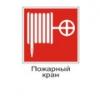 Знак самоклеющийся - F 02 (м)