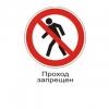 Знак самоклеющийся - P 03