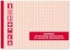 ИПБ-30-К, Журнал регистрации инструктажа по пожарной безопасности