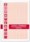 ПСП-30-К, Журнал проверки противопожарного состояния помещений