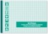 ЖУИ-30-К, Журнал учёта инструкций по охране труда для работников
