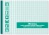 ЖРЭ-30-К, Журнал учёта проверки знаний, норм и правил работы в электроустановках