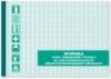 ЖУГЭ-30-К, Журнал учёта присвоения группы 1 по электробезопасности неэлектротехническому персоналу
