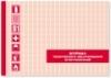 ТООГ-30-К, Журнал технического обслуживания огнетушителей