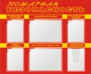 Стенд по пожарной безопасности СПБО-22